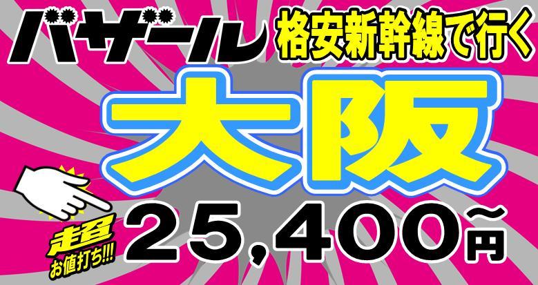 東京-大阪で新幹線を予約したい!ネット予約で格 …