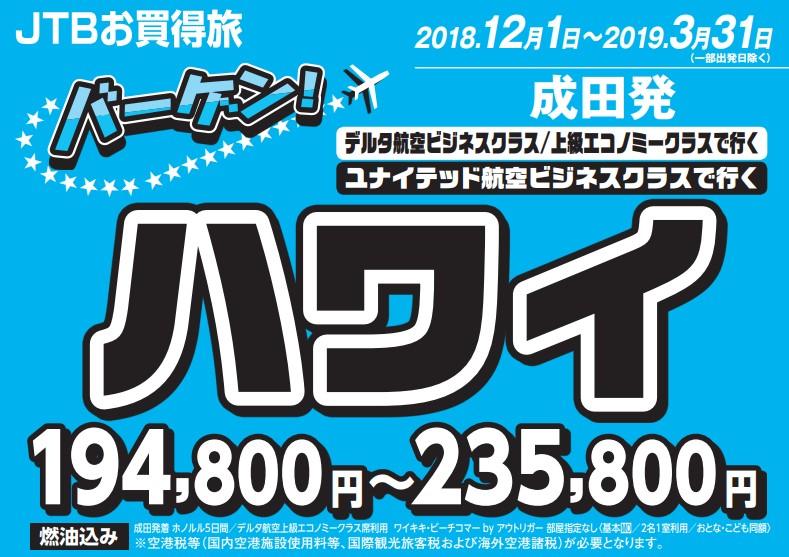 羽田発「緊急特価!今スグ!ホノルル4・5・6・7日間」