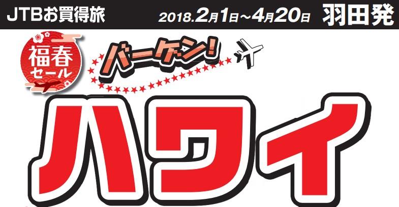 成田発「価格重視!ホノルル5・6・7・8日間」