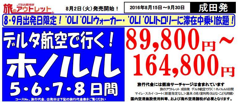羽田発「価格重視!ホノルル5・6・7・8日間」