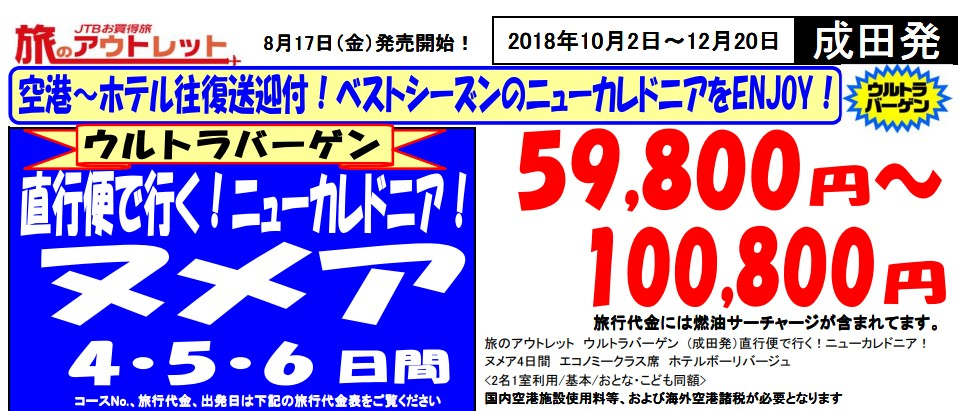 福春スペシャル「(成田発)ニューカレドニア イル・デ・パン島5日間」
