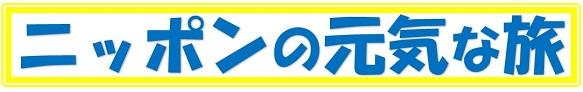 Go To Travel ニッポンの元気な旅