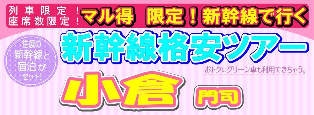 東京・品川-小倉の新幹線【往復】料金を格安にす …