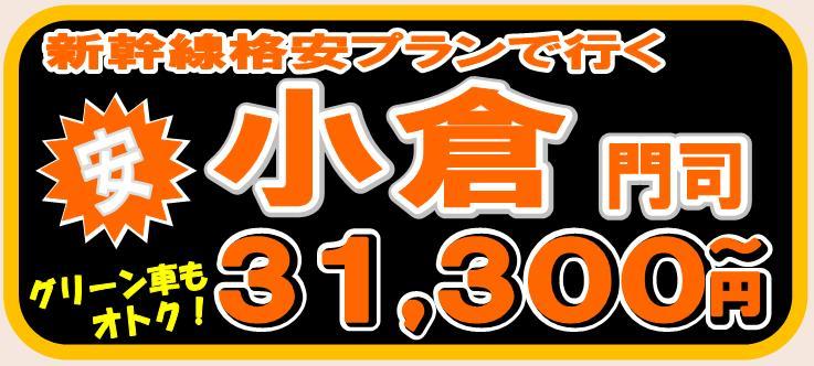 【東京・品川-小倉】新幹線料金格安ランキング⇒ …